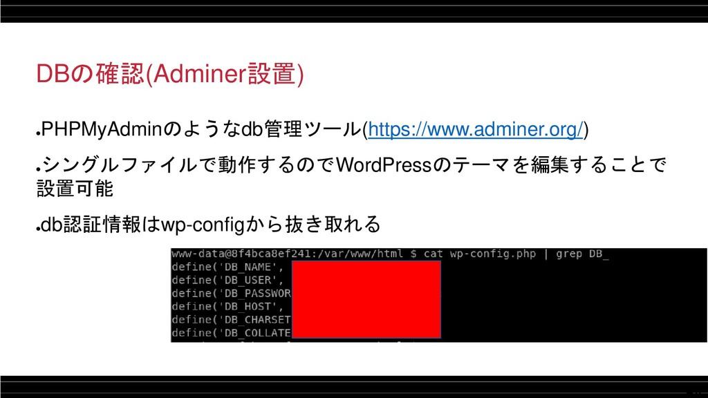 23 DBの確認(Adminer設置) ● PHPMyAdminのようなdb管理ツール(htt...