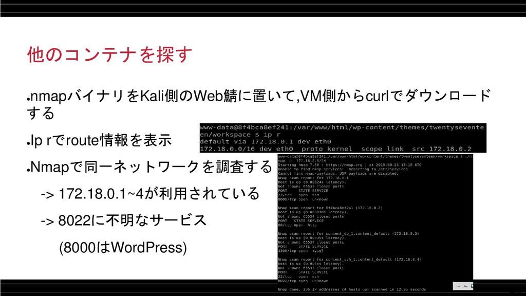 25 他のコンテナを探す ● nmapバイナリをKali側のWeb鯖に置いて,VM側からcur...
