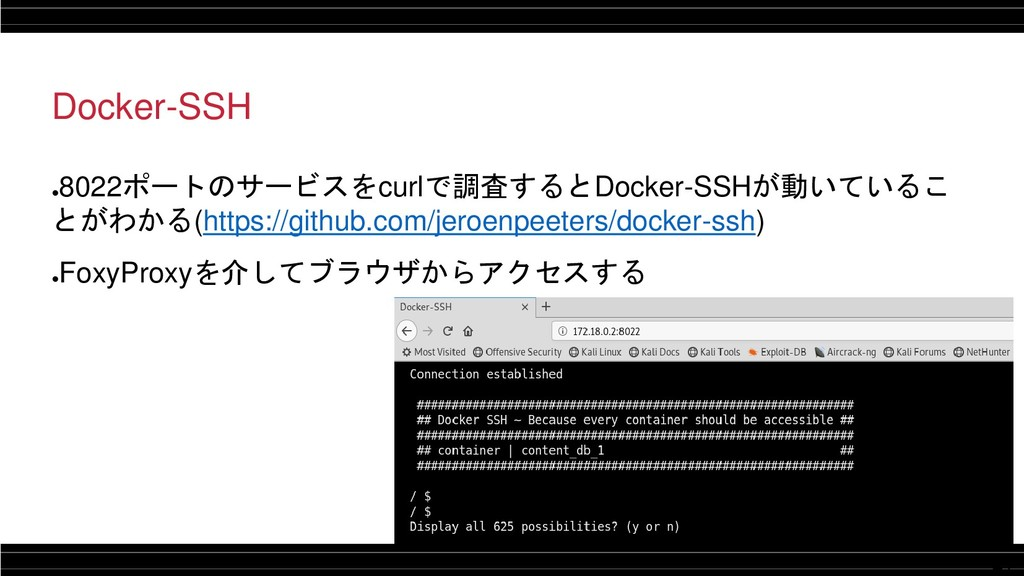 27 Docker-SSH ● 8022ポートのサービスをcurlで調査するとDocker-S...