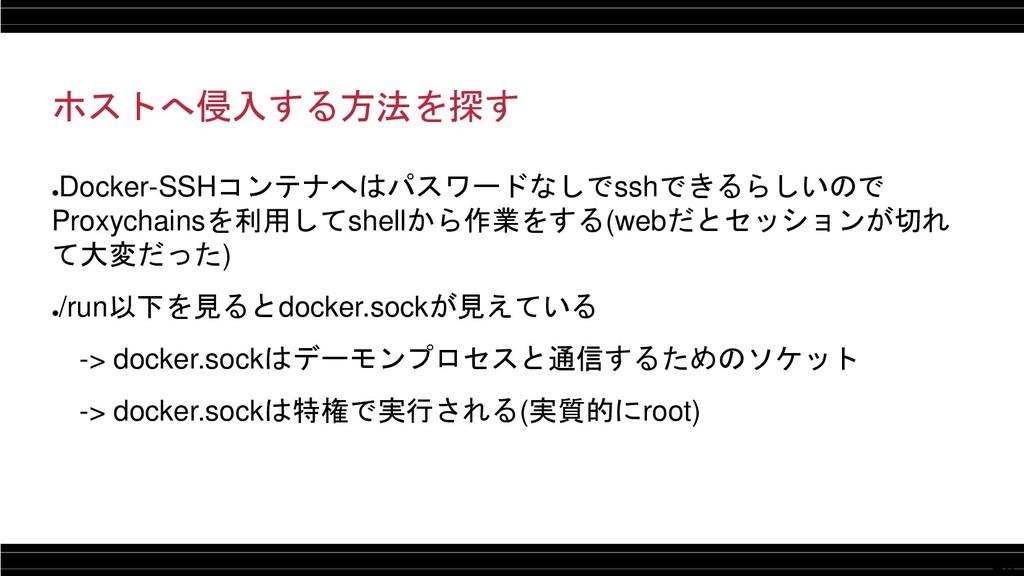 28 ホストへ侵入する方法を探す ● Docker-SSHコンテナへはパスワードなしでsshで...