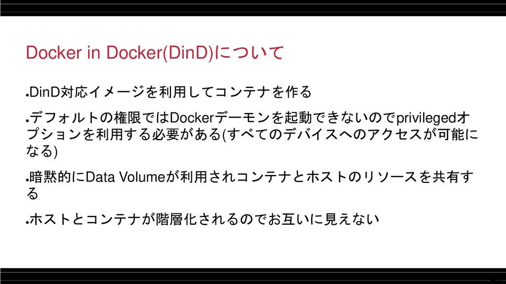 29 Docker in Docker(DinD)について ● DinD対応イメージを利用して...