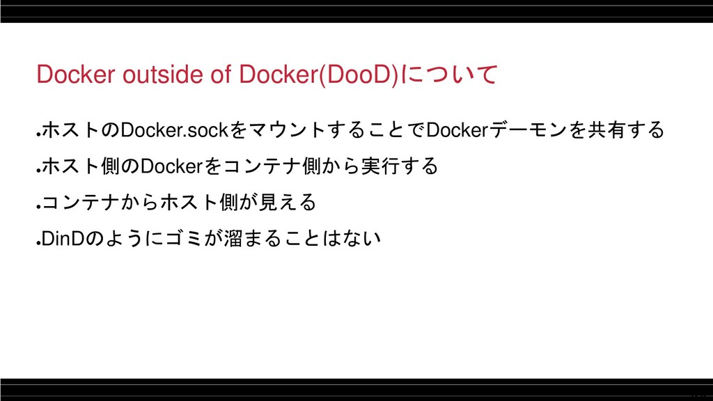30 Docker outside of Docker(DooD)について ● ホストのDoc...