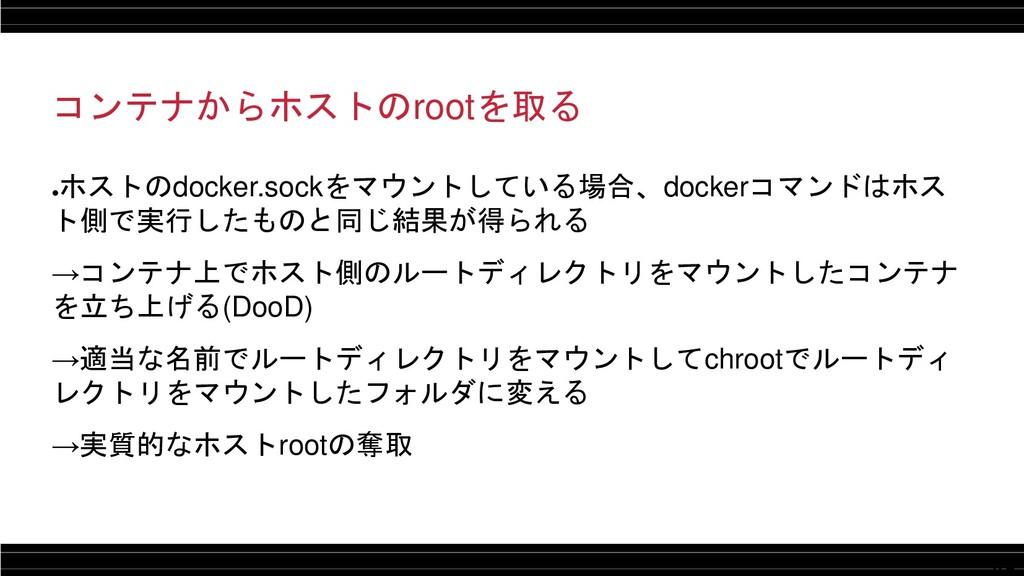 31 コンテナからホストのrootを取る ● ホストのdocker.sockをマウントしている...