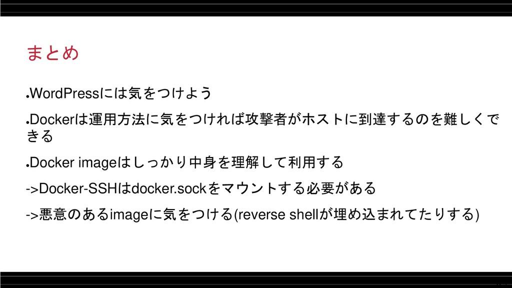 34 まとめ ● WordPressには気をつけよう ● Dockerは運用方法に気をつければ...