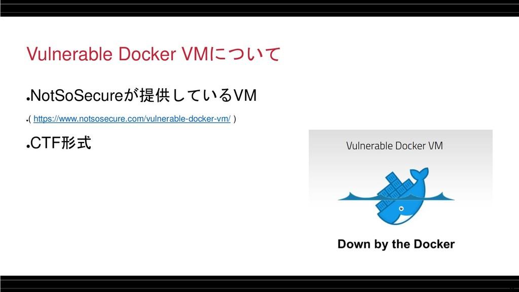 5 Vulnerable Docker VMについて ● NotSoSecureが提供している...