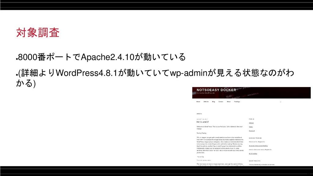 9 対象調査 ● 8000番ポートでApache2.4.10が動いている ● (詳細よりWor...