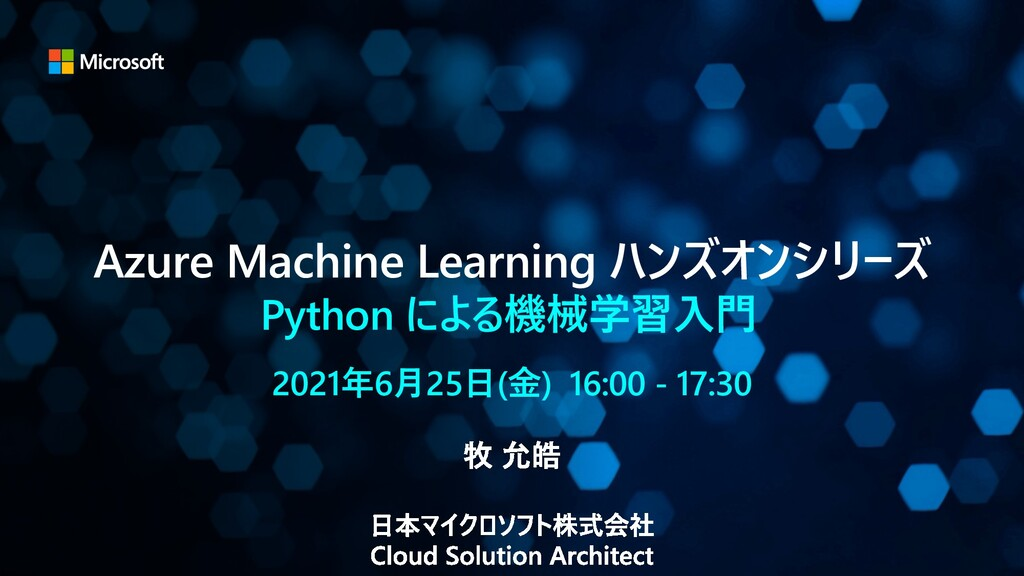 Azure Machine Learning ハンズオンシリーズ Python による機械学習...
