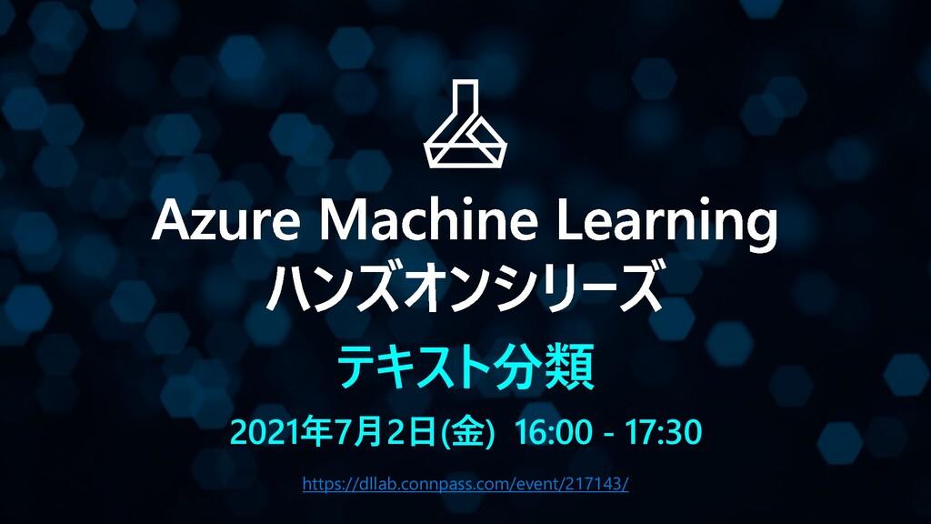 テキスト分類 2021年7⽉2⽇(⾦) 16:00 - 17:30 https://dllab...