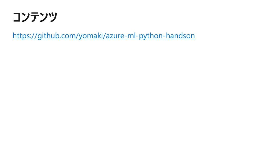 https://github.com/yomaki/azure-ml-python-hands...