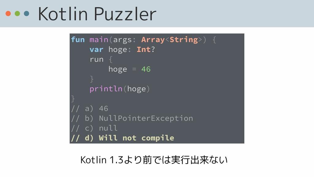 Kotlin Puzzler Kotlin 1.3より前では実行出来ない fun main(a...