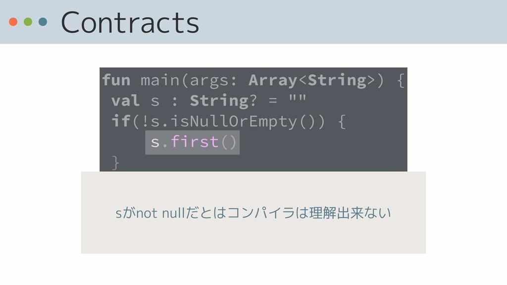 Contracts Kotlin 1.3より前では実行出来ない fun main(args: ...
