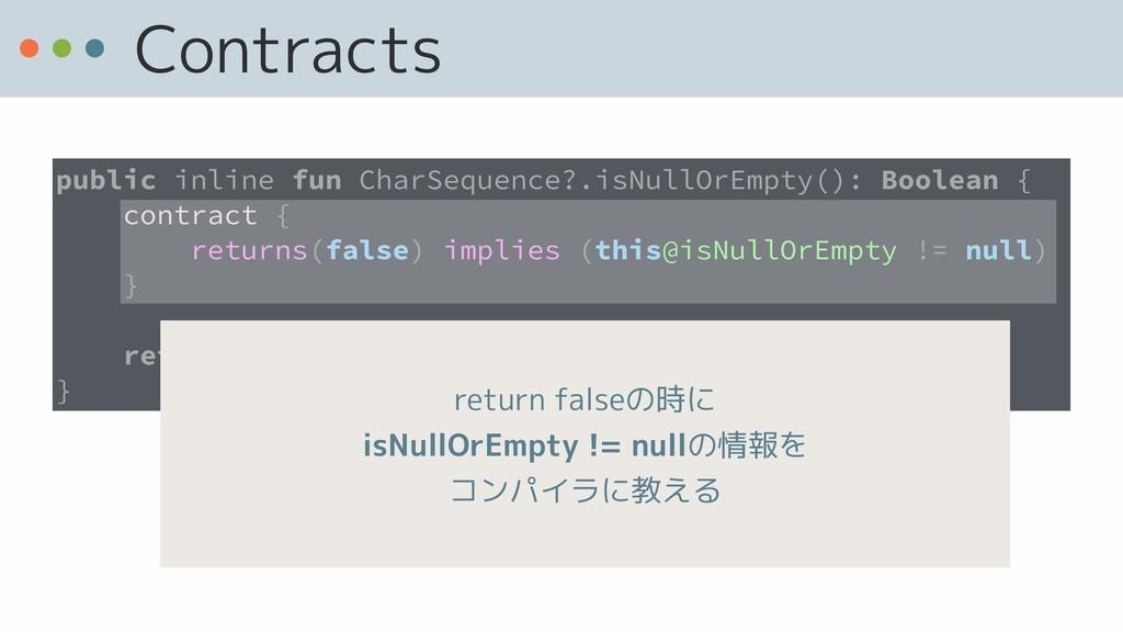 Contracts 1.3でのisNullOrEmptyの実装 public inline f...