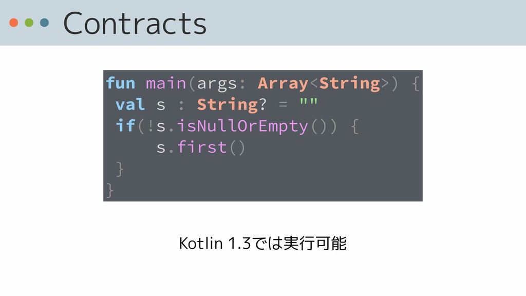 Contracts Kotlin 1.3では実行可能 fun main(args: Array...