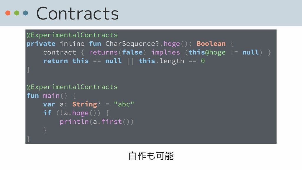 Contracts 自作も可能 @ExperimentalContracts private ...