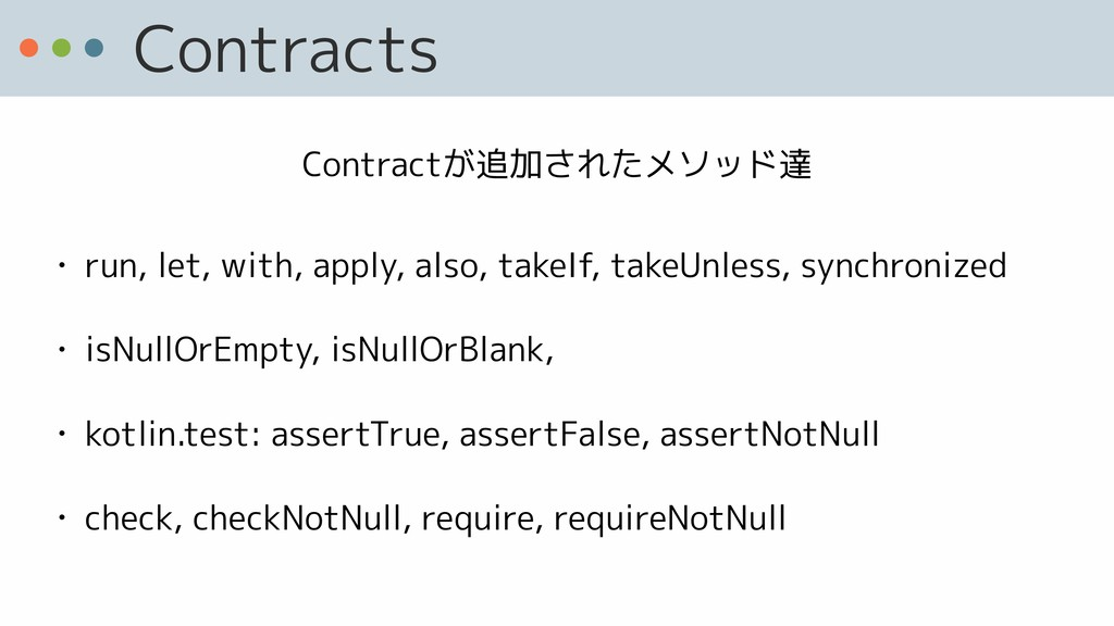 Contracts • run, let, with, apply, also, takeIf...