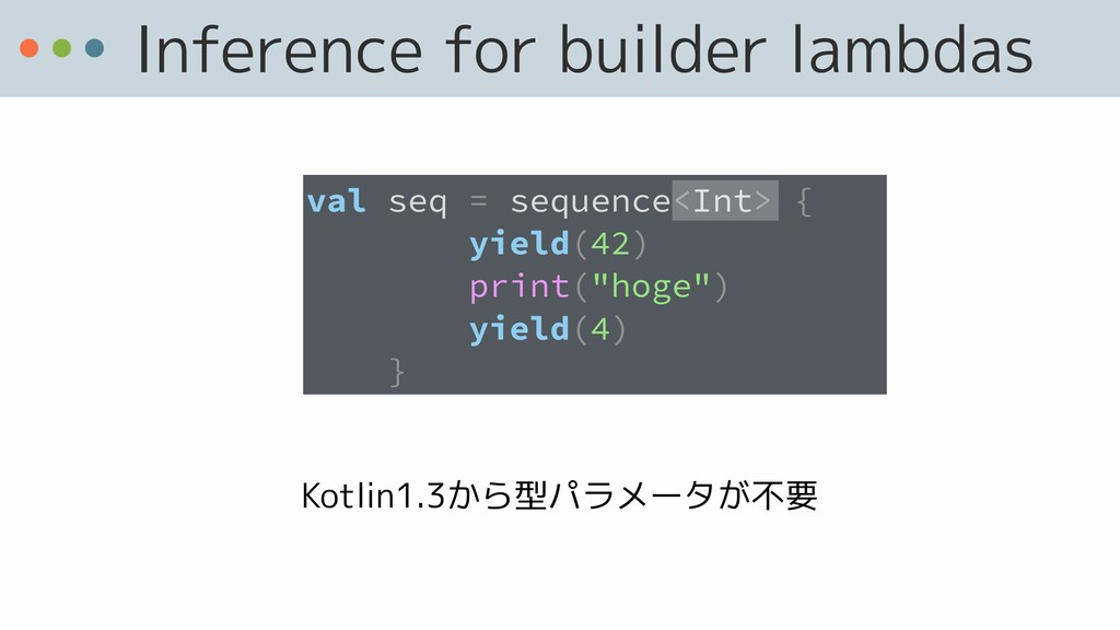 Inference for builder lambdas Kotlin1.3から型パラメータ...