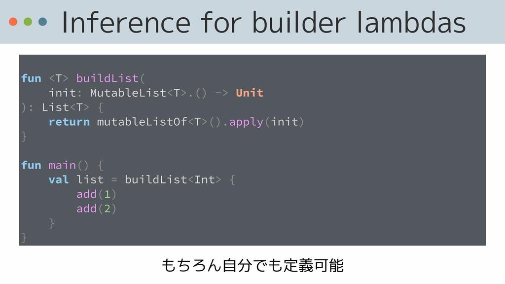 Inference for builder lambdas fun <T> buildList...