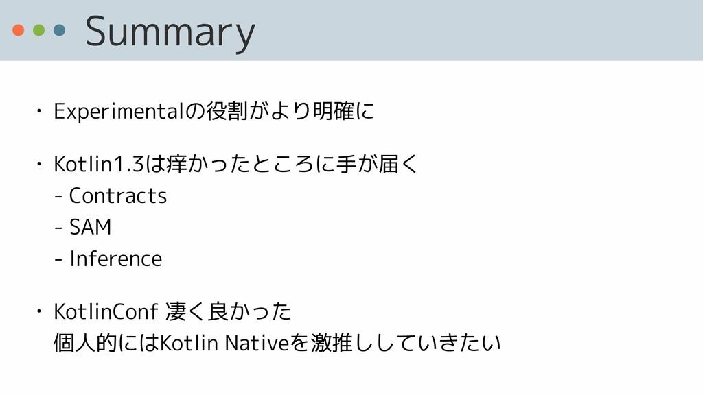 Summary • Experimentalの役割がより明確に • Kotlin1.3は痒かっ...