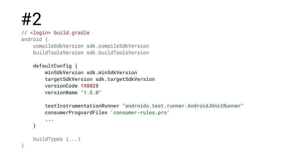 #2 // <login> build.gradle android { compileSdk...