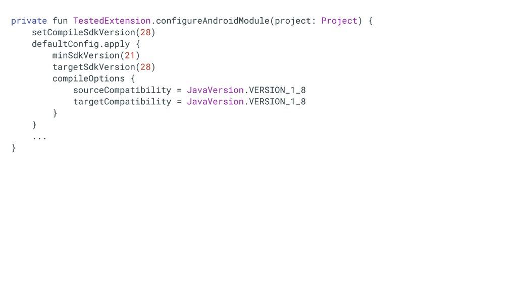 private fun TestedExtension.configureAndroidMod...