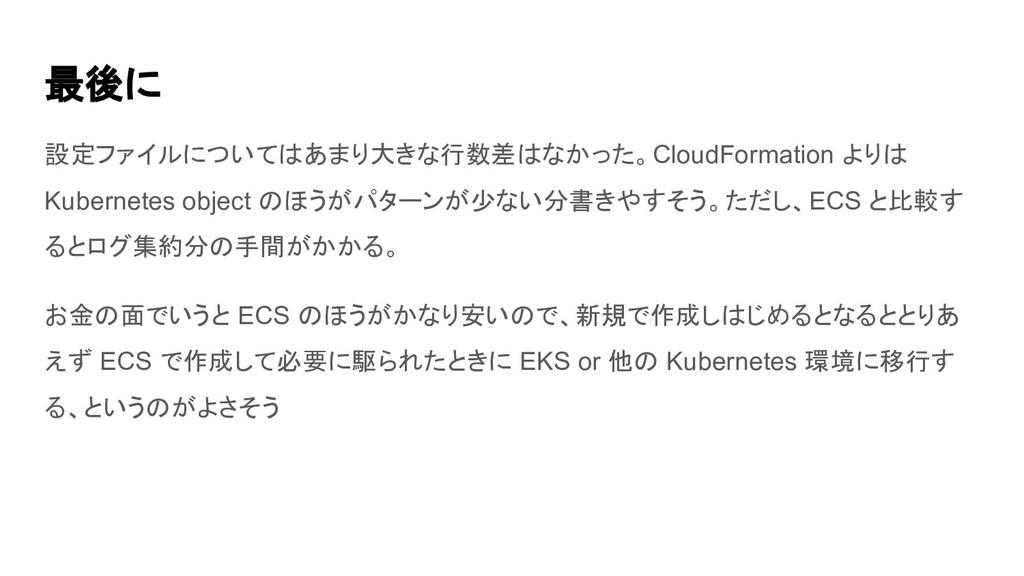 最後に 設定ファイルについてはあまり大きな行数差はなかった。CloudFormation より...