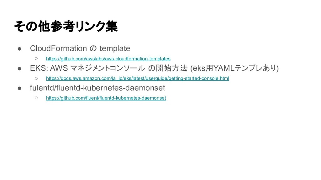 その他参考リンク集 ● CloudFormation の template ○ https:/...