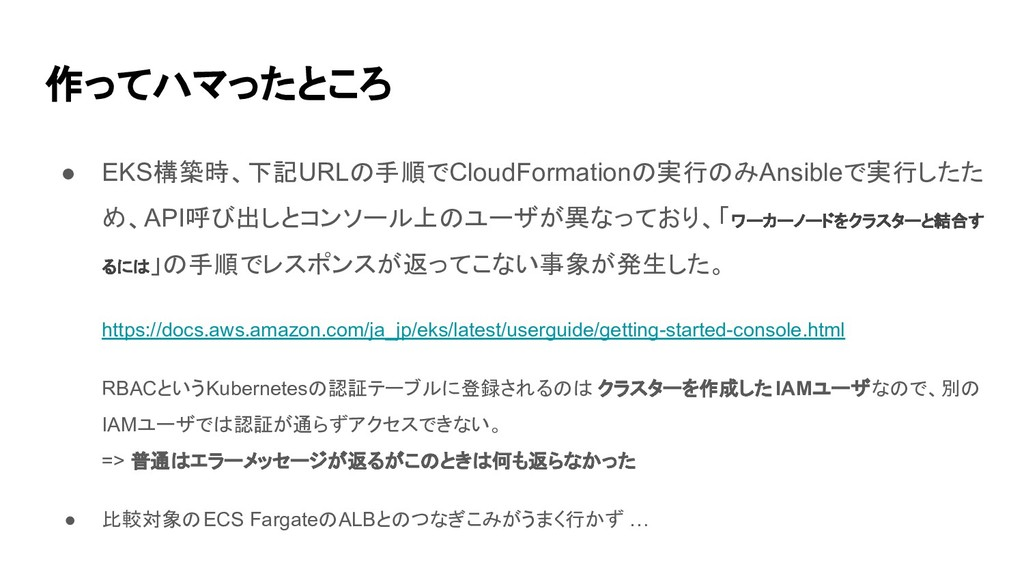 作ってハマったところ ● EKS構築時、下記URLの手順でCloudFormationの実行の...