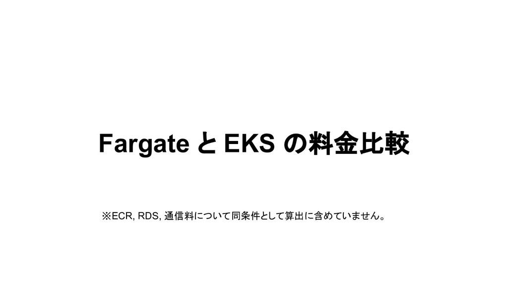 Fargate と EKS の料金比較 ※ECR, RDS, 通信料について同条件として算出に...