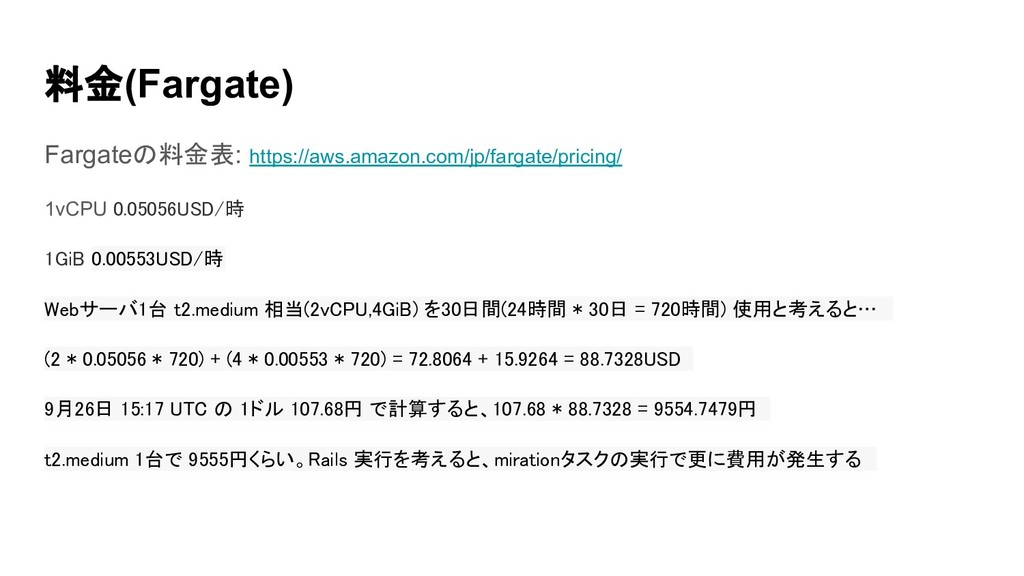 料金(Fargate) Fargateの料金表: https://aws.amazon.com...