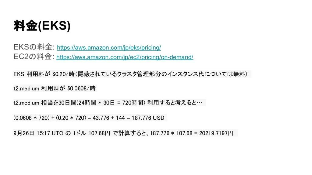 料金(EKS) EKSの料金: https://aws.amazon.com/jp/eks/p...