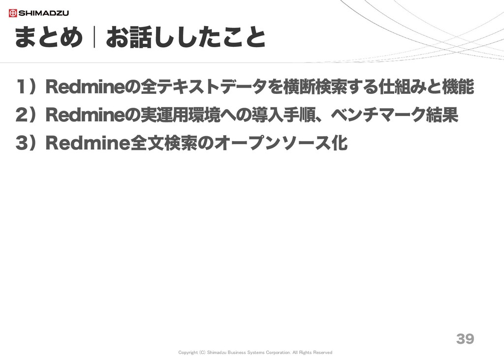 Copyright (C) Shimadzu Business Systems Corpora...