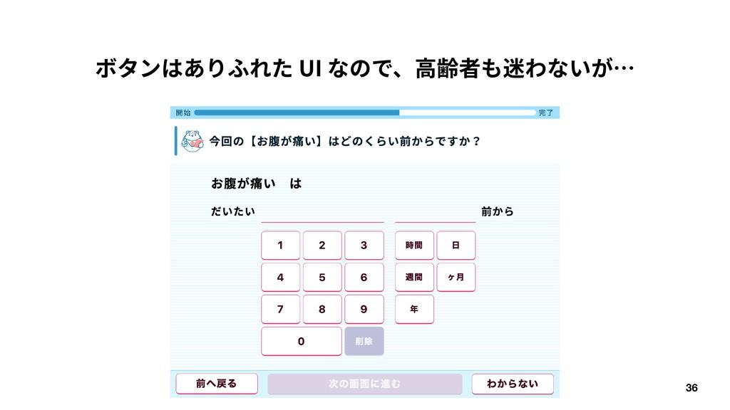 36 ボタンはありふれた UI なので、⾼齢者も迷わないが…