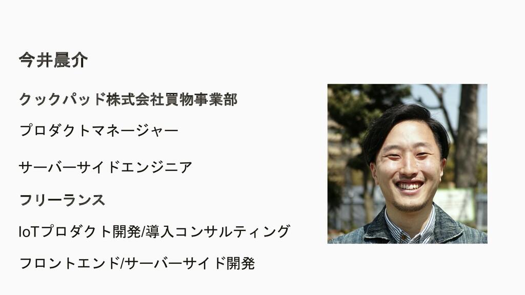 今井晨介 クックパッド株式会社買物事業部 プロダクトマネージャー サーバーサイドエンジニア フ...