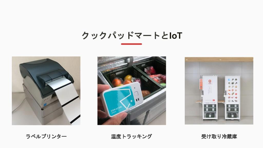 クックパッドマートとIoT ラベルプリンター 温度トラッキング 受け取り冷蔵庫