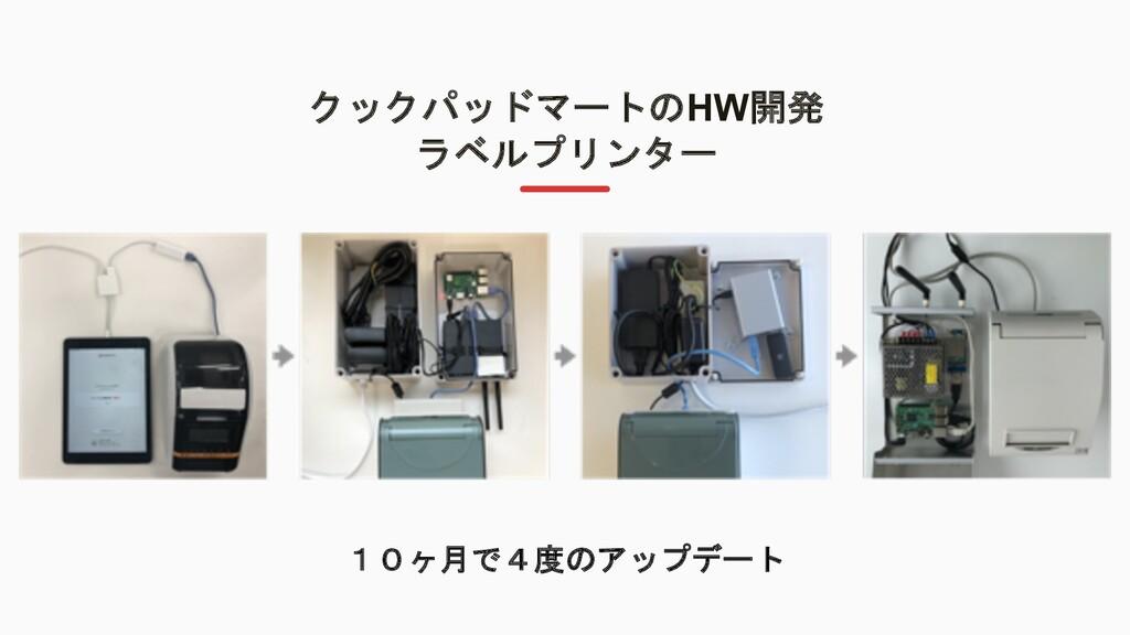 クックパッドマートのHW開発 ラベルプリンター 10ヶ月で4度のアップデート