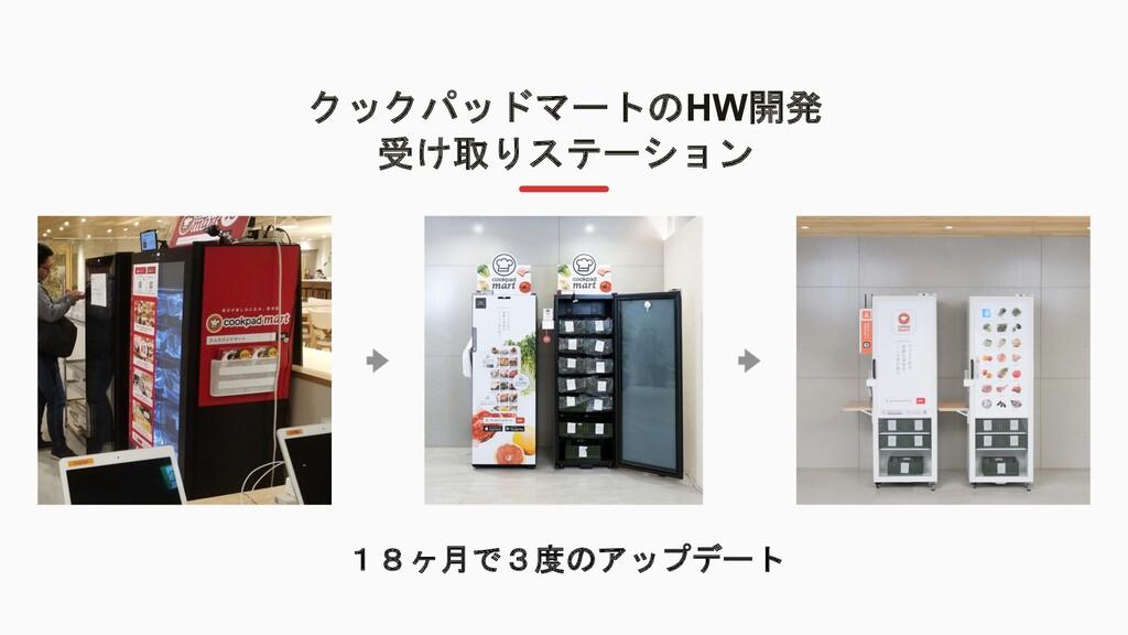 クックパッドマートのHW開発 受け取りステーション 18ヶ月で3度のアップデート