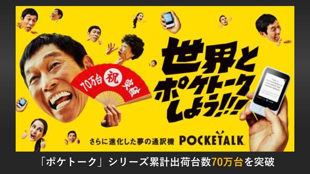 「ポケトーク」シリーズ累計出荷台数70万台を突破