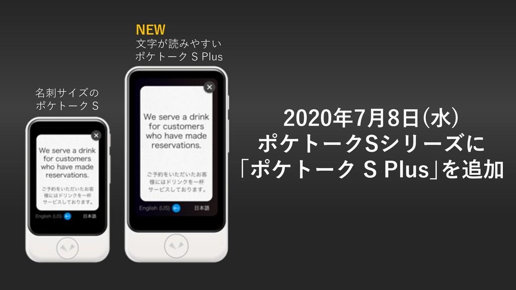 名刺サイズの ポケトーク S ⽂字が読みやすい ポケトーク S Plus 2020年7⽉8⽇(...