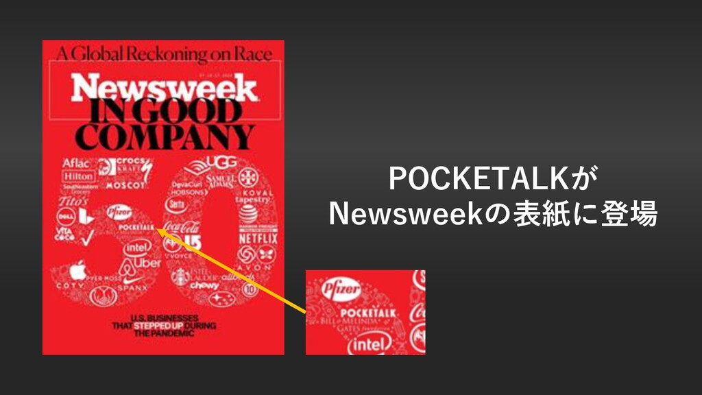 POCKETALKが Newsweekの表紙に登場