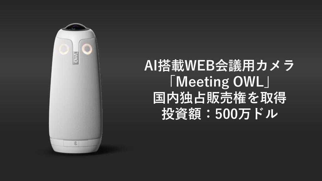 AI搭載WEB会議⽤カメラ 「Meeting OWL」 国内独占販売権を取得 投資額:500万...