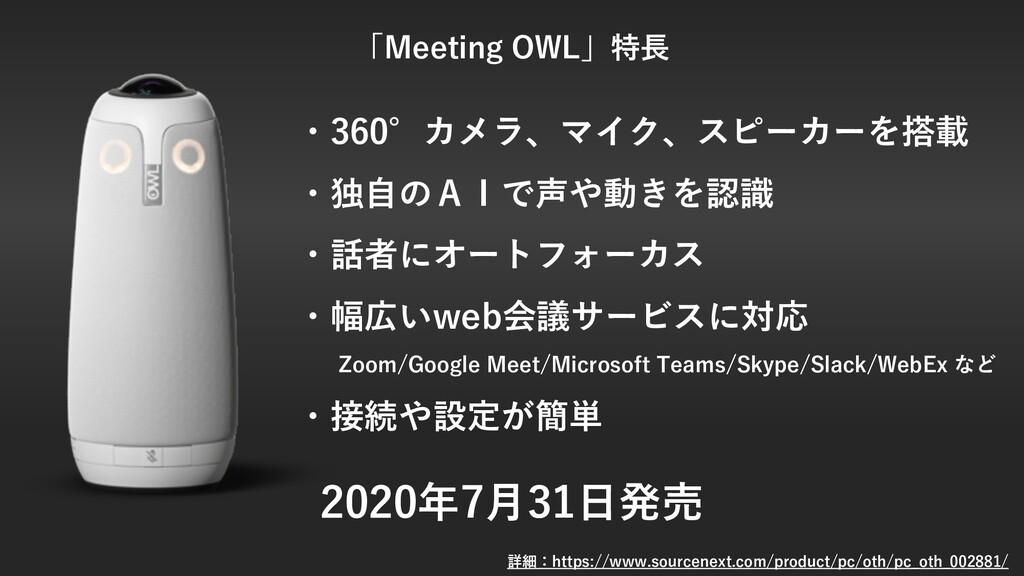 ・360°カメラ、マイク、スピーカーを搭載 ・独⾃のAIで声や動きを認識 ・話者にオートフォー...