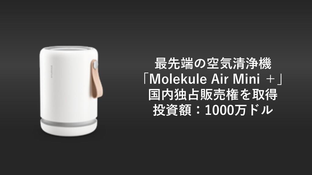 最先端の空気清浄機 「Molekule Air Mini +」 国内独占販売権を取得 投資額:...