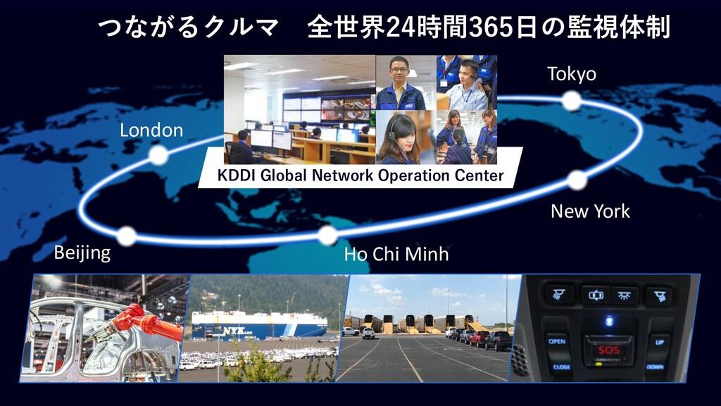 つながるクルマ 全世界24時間365⽇の監視体制 Ho Chi Minh London Bei...