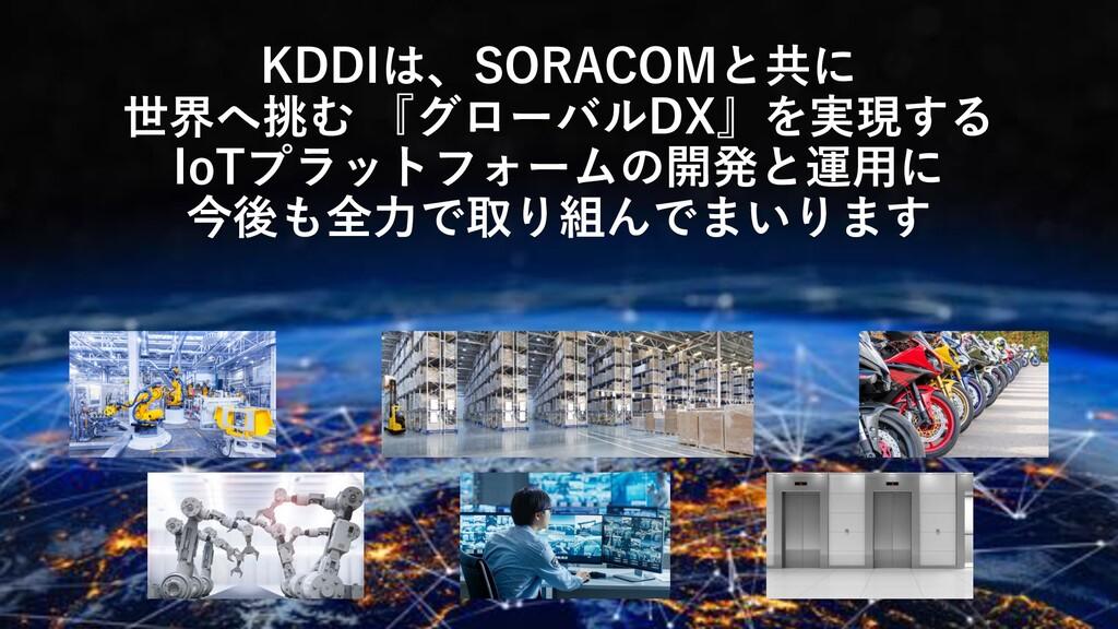 KDDIは、SORACOMと共に 世界へ挑む 『グローバルDX』を実現する IoTプラットフォ...