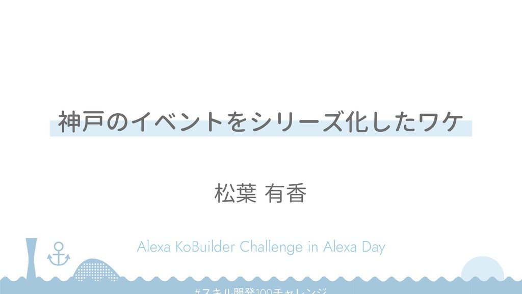 Alexa KoBuilder Challenge in Alexa Day 神戸のイベントを...