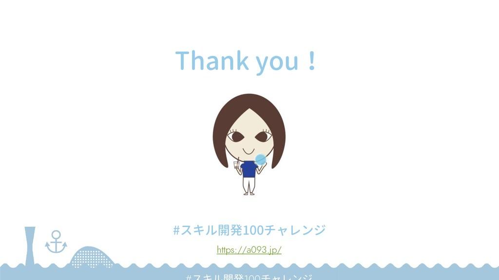#スキル開発100チャレンジ Thank you! https://a093.jp/
