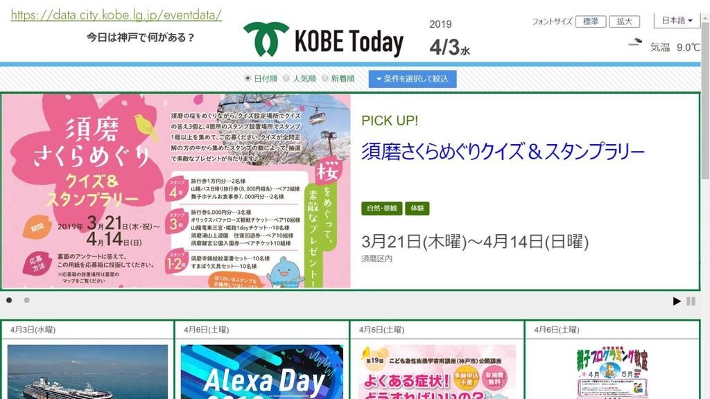 5 https://data.city.kobe.lg.jp/eventdata/
