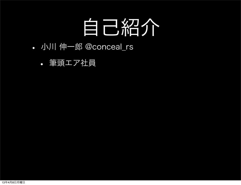 ࣗݾհ w খ৳Ұ!DPODFBM@ST w ච಄ΤΞࣾһ 134݄8݄༵