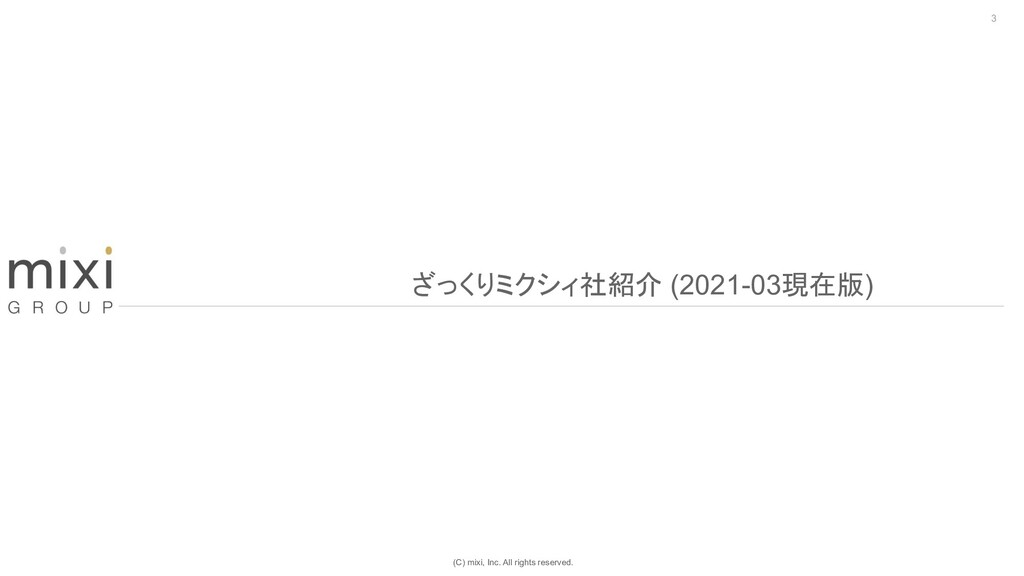 (C) mixi, Inc. All rights reserved. 3 ざっくりミクシィ社...