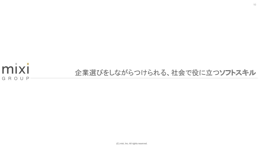 (C) mixi, Inc. All rights reserved. 10 企業選びをしなが...